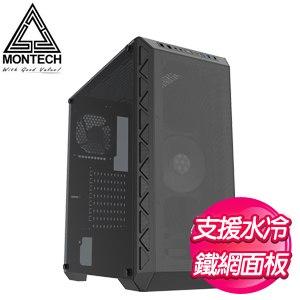 MONTECH 君主 Air 900 MESH 玻璃透側機殼《黑》(E-ATX/顯卡長370mm/CPU高165mm)