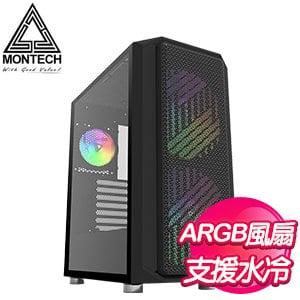 MONTECH 君主 Air X 玻璃透側機殼《黑》(ATX/顯卡長340mm/CPU高163mm)