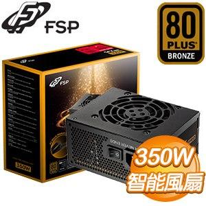 FSP 全漢 金鋼彈 350W 銅牌 SFX電源供應器(3年保2年換新) FSP350-50SAC