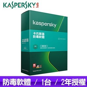 卡巴斯基 Kaspersky 2021 防毒軟體(1台裝置/2年授權) 2021 KAV 1P2Y盒裝