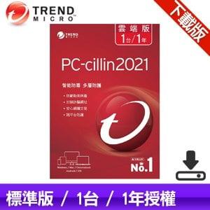 【下載版】趨勢科技 PC-cillin 2021 防毒軟體《一年一台》