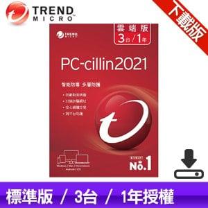 【下載版】趨勢科技 PC-cillin 2021 防毒軟體《一年三台》