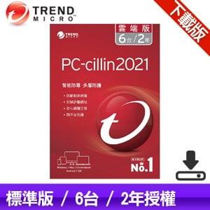 【下載版】趨勢科技 PC-cillin 2021 防毒軟體《二年六台》