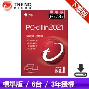 【下載版】趨勢科技 PC-cillin 2021 防毒軟體《三年六台》
