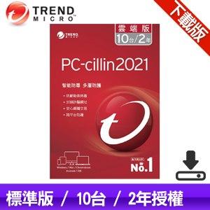 【下載版】趨勢科技 PC-cillin 2021 防毒軟體《二年十台》