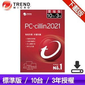 【下載版】趨勢科技 PC-cillin 2021 防毒軟體《三年十台》