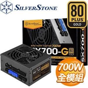 SilverStone 銀欣 SX700-G 700W 金牌 全模組 SFX電源供應器(5年保) SST-SX700-G