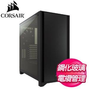Corsair 海盜船【4000D】玻璃透側 E-ATX機殼(顯卡長36/CPU高17)《黑》