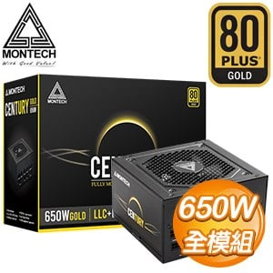 MONTECH 君主 Century 創世紀 650W 金牌 全模組 電源供應器(10年保)