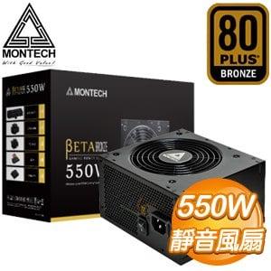 MONTECH 君主 BETA 550W 銅牌 電源供應器(五年保固二年換新)
