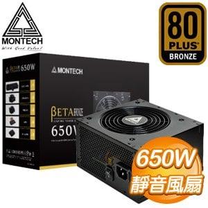 MONTECH 君主 BETA 650W 銅牌 電源供應器(五年保固二年換新)