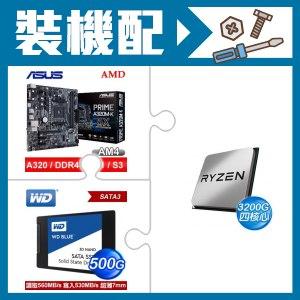 ☆裝機配★ AMD R3 3200G+華碩 PRIME A320M-K 主機板+WD 藍標 500G SSD