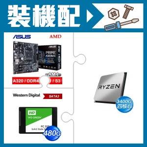 ☆裝機配★ AMD R5 3400G+華碩 PRIME A320M-K 主機板+WD 綠標 480G SSD