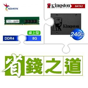 威剛 DDR4-3200 8G 記憶體(X5)+金士頓 A400 240G SSD(X5)