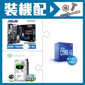 i9-10900+華碩 Z490-P ATX主機板+希捷 新梭魚 2T 硬碟