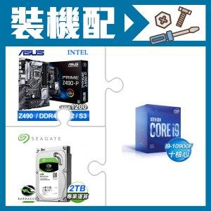 i9-10900F+華碩 Z490-P ATX主機板+希捷 新梭魚 2T 硬碟