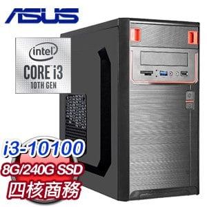 華碩系列【小資十代1號機】i3-10100四核 文書電腦(8G/240G SSD)