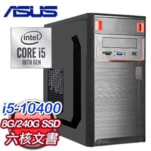 華碩系列【小資十代2號機】i5-10400六核 文書電腦(8G/240G SSD)