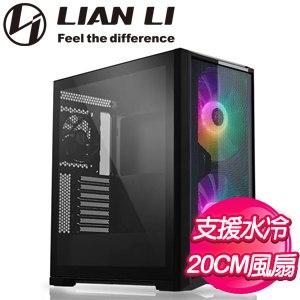 LIAN LI 聯力【LANCOOL 215】ARGB 玻璃透側機殼(E-ATX/顯卡長370mm/CPU高166mm)