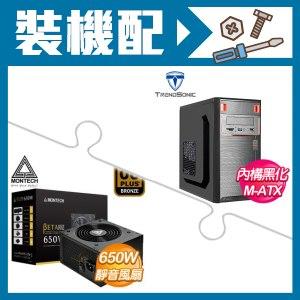 ☆裝機配★ Trendsonic【雷霸龍C1】M-ATX機殼《黑》+君主 BETA 650W 銅牌 電源供應器