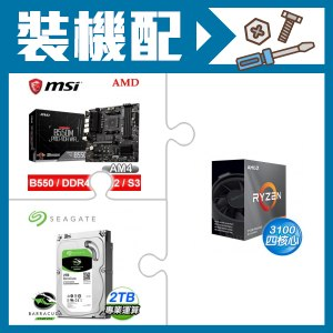 AMD R3 3100+微星 B550M PRO-VDH 主機板+希捷 新梭魚 2TB硬碟