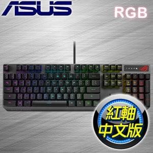 ASUS 華碩 ROG Strix Scope RX 紅軸 RGB 機械式鍵盤《中文版》