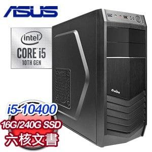 華碩 文書系列【混沌禍源V】i5-10400六核 商務電腦(16G/240G SSD)