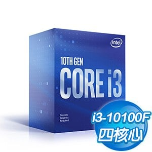 Intel 第十代 Core i3-10100F 4核8緒 處理器《3.6Ghz/LGA1200/無內顯》(代理商貨)