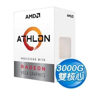 【香香價】AMD Athlon 3000G 雙核/4緒 處理器《3.5GHz/5M/35W/Vega 3/AM4》