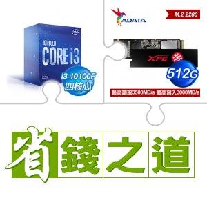 ☆自動省★ i3-10100F(X3)+威剛 XPG SX8200 PRO 512G M.2 PCIe SSD(X3)
