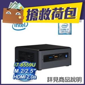 INTEL NUC8i7BEH NUC kit mini PC 迷你準系統電腦 ★送500G PCIe SSD+保溫瓶