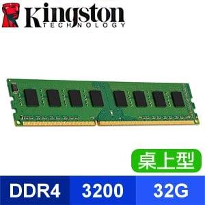 Kingston 金士頓 DDR4-3200 32G 桌上型記憶體(KVR32N22D8/32)