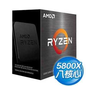 AMD Ryzen 7 5800X 8核/16緒 處理器《3.8GHz/36M/105W/AM4/無風扇》