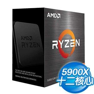 AMD Ryzen 9 5900X 12核/24緒 處理器《3.7GHz/70M/105W/AM4/無風扇》
