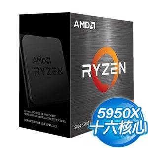 AMD Ryzen 9 5950X 16核/32緒 處理器《3.4GHz/72M/105W/AM4/無風扇》