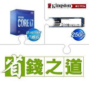 ☆自動省★ i7-10700F(X2)+金士頓 A2000 250G M.2 PCIe SSD(X5)