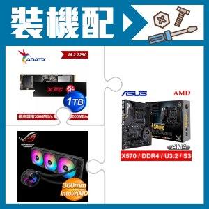 華碩 TUF GAMING X570-PLUS(WI-FI)ATX主機板+威剛 XPG SX8200 PRO 1TB M.2 PCIe SSD+華碩 ROG STRIX LC 360 RGB 水冷散熱器(ARGB扇)