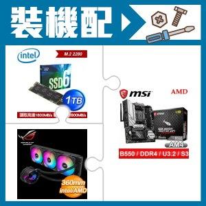 微星 MAG B550M MORTAR(WIFI)M-ATX主機板+Intel 660p 1TB M.2 PCIe SSD+華碩 ROG STRIX LC 360 RGB 水冷散熱器(ARGB扇)
