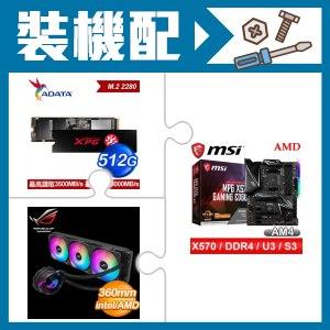 微星MPG X570 GAMING EDGE(Wi-Fi)ATX主機板+威剛 XPG SX8200 PRO 512G M.2 PCIe SSD+華碩 ROG STRIX LC 360 RGB 水冷散熱器(ARGB扇)