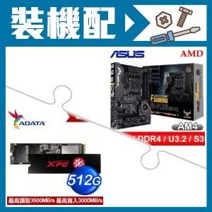 ☆香香價★ 華碩 TUF GAMING X570-PLUS(WI-FI) ATX主機板+威剛 SX8200 PRO 512G M.2 PCIe SSD《附散熱片》