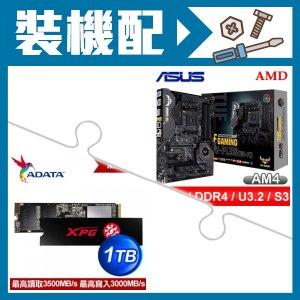 ☆裝機配★ 華碩 TUF GAMING X570-PLUS(WI-FI)ATX主機板+威剛 SX8200 PRO 1TB M.2 PCI