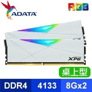 ADATA 威剛 XPG SPECTRIX D50 DDR4-4133 8G*2 CL19 RGB炫光記憶體《迷戀白》
