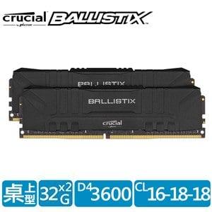 美光 Crucial Ballistix 32G*2 DDR4-3600(低延遲CL 16-18-18) 超頻Die 桌上型記憶體《