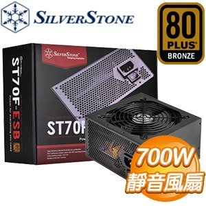 SilverStone 銀欣 ST70F-ESB 700W 銅牌 電源供應器(5年保)