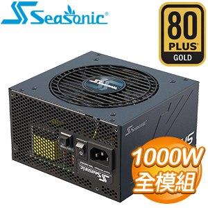 SeaSonic 海韻 Focus GX-1000 1000W 金牌 全模組 電源供應器(10年保)