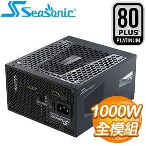 SeaSonic 海韻 Prime PX-1000 1000W 白金牌 全模組 電源供應器(12年保)