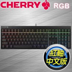 CHERRY MX BOARD 2.0S 紅軸中文 RGB 機械式鍵盤《黑》CH-G80-3821-2Y
