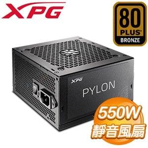 ADATA 威剛 XPG PYLON 550W 銅牌 電源供應器(3年保)