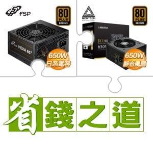 全漢 650W 銅牌(X3)+MONTECH 650W 銅牌(X2)