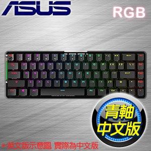 ASUS 華碩 M601 ROG FALCHION 青軸 RGB 65% 無線機械式鍵盤《中文版》